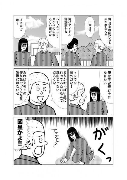 炎の男 イカルガ 第十一話
