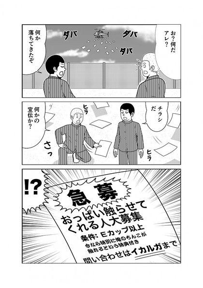 炎の男 イカルガ 第十二話
