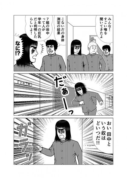 炎の男 イカルガ 第十三話