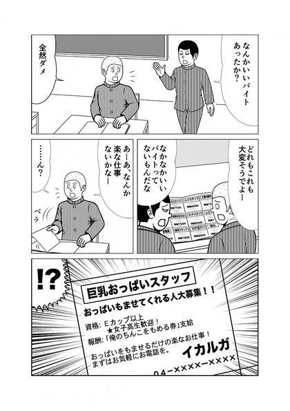 炎の男 イカルガ 第十六話