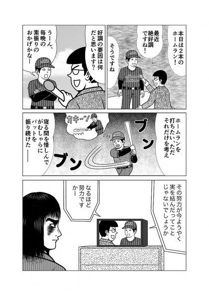 炎の男 イカルガ 第十七話