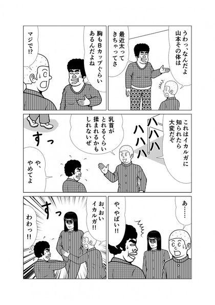 炎の男 イカルガ 第十八話