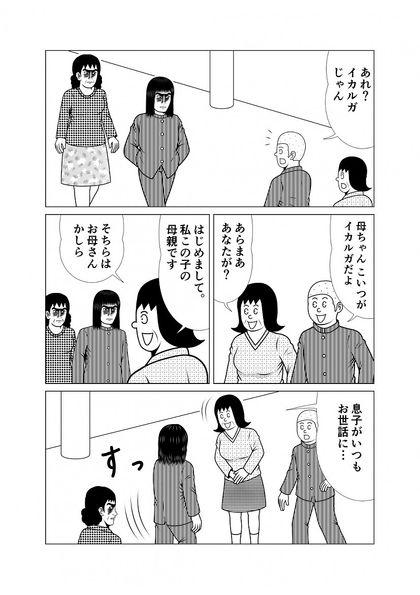 炎の男 イカルガ 第二十話