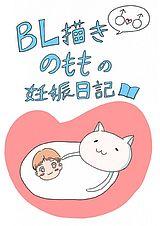 BL描きのももの妊娠日記