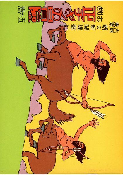 お伽正チャンの冒険 5巻(大画面版)