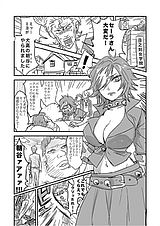 【読切】スケ番セーラさん!!