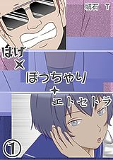 はげ×ぽっちゃり+エトセトラ