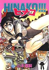 HINAKO!!! 1巻
