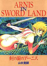 剣の国のアーニス