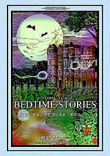 BEDTIME STORIES ―ベッドタイム・スト…