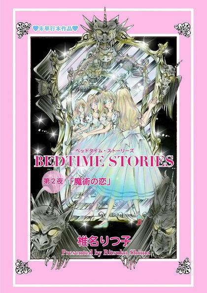 BEDTIME STORIES ―ベッドタイム・ストーリーズ―