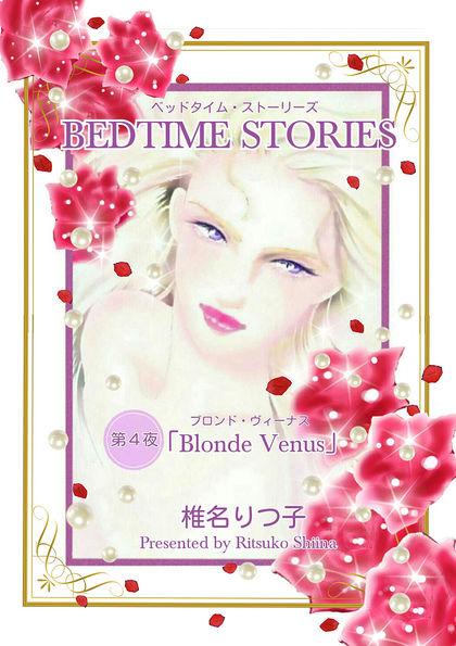 BEDTIME STORIES ―ベッドタイム・ストーリーズ― 第4夜 ブロンド・ヴィーナス