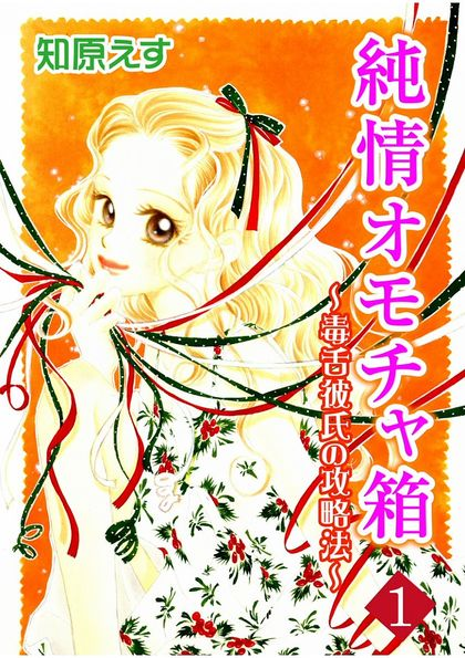 純情オモチャ箱 ~毒舌彼氏の攻略法~ 1巻