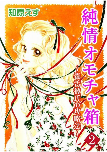 純情オモチャ箱 ~毒舌彼氏の攻略法~ 2