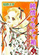純情オモチャ箱 ~毒舌彼氏の攻略法~