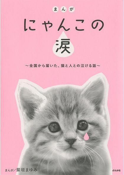 にゃんこの涙 ~全国から届いた、猫と人との泣ける話~