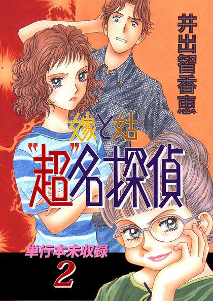 """嫁と姑""""超""""名探偵 単行本未収録"""