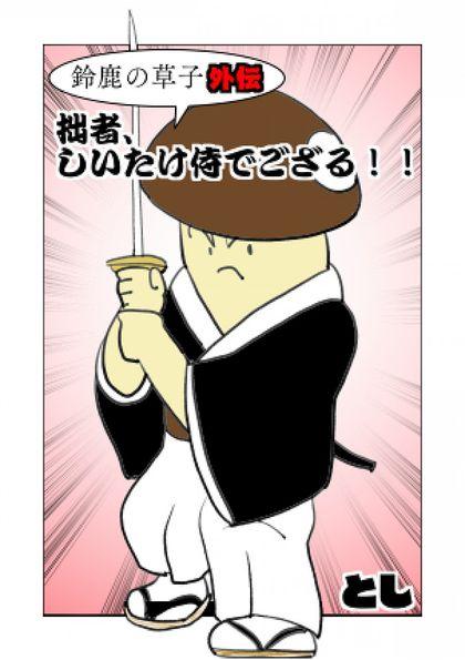 〜鈴鹿の草子外伝〜拙者、しいたけ侍でござる!!