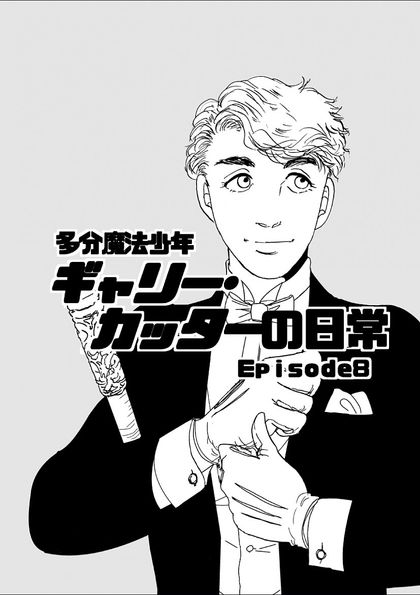多分魔法少年ギャリー・カッターの日常 多分魔法少年ギャリーカッターの日常Episode8