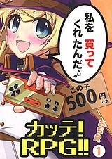カッテ! RPG!!