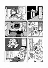 冬香さん、ネットカフェに行く!