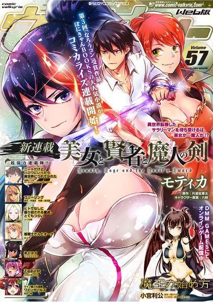 コミックヴァルキリー 57巻