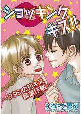ショッキング キス!!~ワタシの初キ…