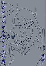 創作4コマ漫画『ネガティブなネガツィ…