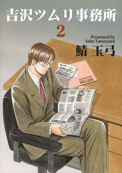 吉沢ツムリ事務所 2巻