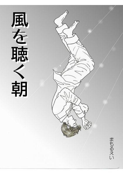 風を聴く朝~シリーズ