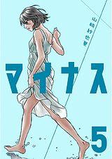 マイナス完全版 5巻