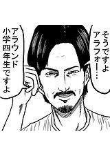 アラフォー小学生 大野木高助