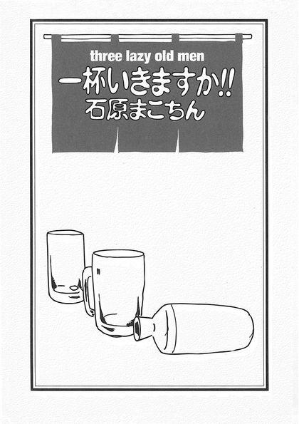 一杯いきますか!!