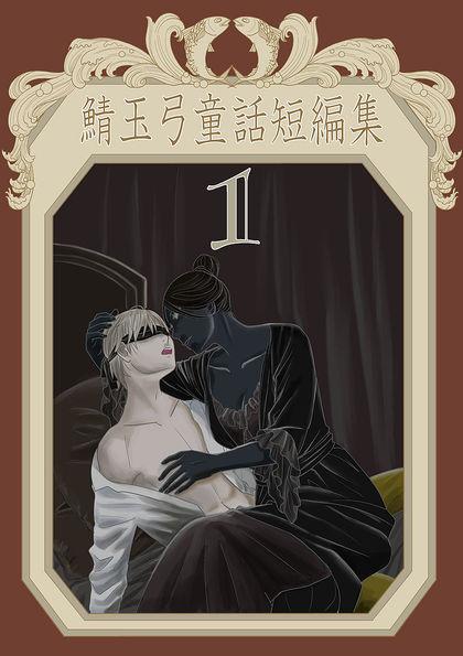 鯖玉弓童話短編集 1
