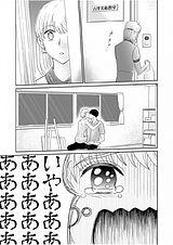 スッピンロマンス3話