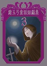 鯖玉弓童話短編集 3