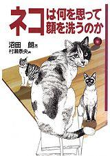 ネコは何を思って顔を洗うのか