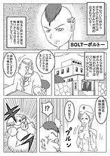 4ページ漫画『ボルト』