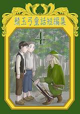 鯖玉弓童話短編集 4