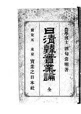 日清韓実業論