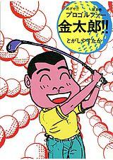 めざせ!!プロゴルファー金太郎