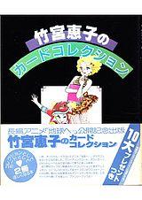 竹宮恵子のカードコレクション