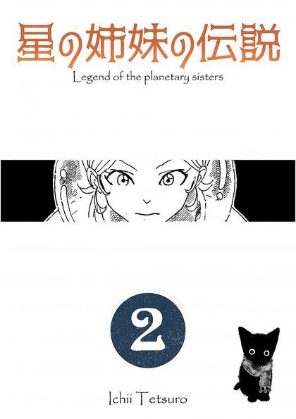 星の姉妹の伝説
