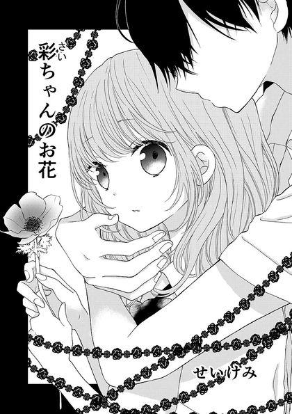 彩ちゃんのお花