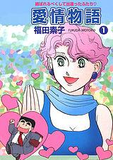 愛情物語 1巻