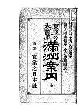 満洲案内 : 東亜の大宝庫