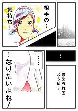 相手の気持ち!!!!
