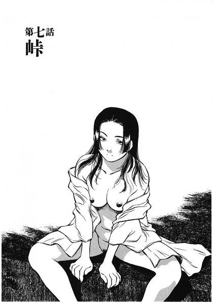 鴆 : 戦国妖女伝説 2