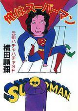 俺はスーパーマン : 元祖ハチャハチャ…
