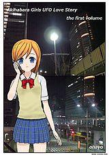 Akihabara Girls UFO Love Story the …